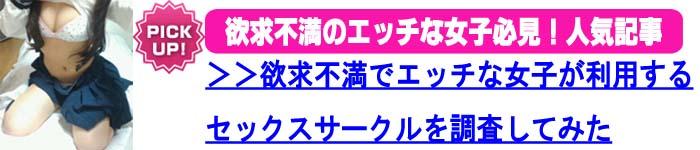 エッチな女子向けの人気記事!!