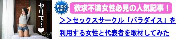 女性向け人気記事!!